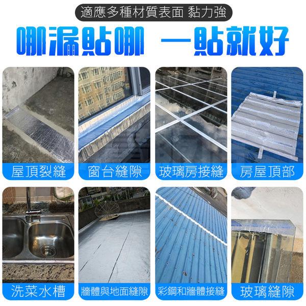 防水補漏貼 10cm*500cm 強效型 防漏膠帶 防水膠帶 丁基膠帶 裂縫抓漏止漏(V50-2401)