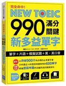 完全命中!NEW TOEIC 990  滿分關鍵 新多益單字【單字+片語+模擬試題+美、英口音..