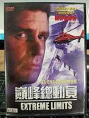 挖寶二手片-P10-246-正版DVD-電影【巔峰總動員】-崔特威廉斯