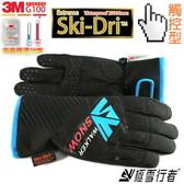 [極雪行者]SW-75/黑藍/英特種極地防水SKI-DRI-EXTREME(24H)+美極地保暖纖維3M-G100防水防滑觸控手套