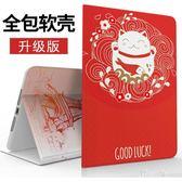 平板保護套 iPad Air2保護套9.7硅膠6創意彩繪殼薄1可愛5卡通 nm11916【野之旅】