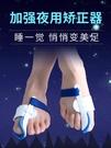 大母腳趾拇指外翻矯正器女士骨頭糾正大骨改善工具趾骨大腳骨分趾 小山好物