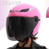 頭盔 機車雙鏡片摩托車男女電動電瓶車四防霧半盔「交換禮物」