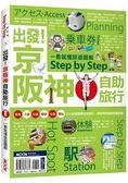 出發!京阪神自助旅行  一看就懂 旅遊圖解Step by Step