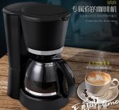 KF-A02煮咖啡機家用全自動小型迷你型美式滴漏式咖啡壺煮茶壺YYP220V   麥琪精品屋