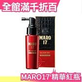 【精華瓶紅瓶】日本製 MARO17 Black Plus 精華紅瓶 好評推薦 熱銷款【小福部屋】