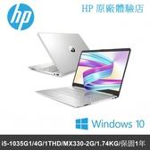 惠普HP 15s-du2020TX 銀 15.6 吋窄邊框獨顯筆電 (i5-1035G1/4G/1THD/MX330-2G)-送無線滑鼠