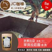JC咖啡 半磅豆▶衣索比亞 古吉 罕貝拉莊園 G1 水洗 ★送-莊園濾掛1入