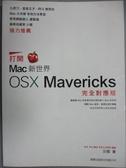 【書寶二手書T5/電腦_WEZ】打開Mac新世界_五樣