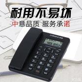 中諾C258 電話機 辦公家用固定座式商務電信有線座機時尚創意坐機 3C公社