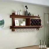實木酒柜現代簡約壁掛紅酒架子餐廳置物架墻上時尚創意展示架 aj5756『易購3c館』