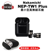 Nakamichi 日本中道 真無線藍牙耳機 My Ears II NEP-TW1 Plus II 黑色 最小型 真無線 藍牙 耳機 公司貨