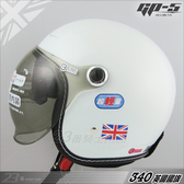 GP-5 安全帽 23番 GP5 340 英國國旗 白色 3/4罩 半罩 內墨鏡 安全帽 內襯全可拆洗