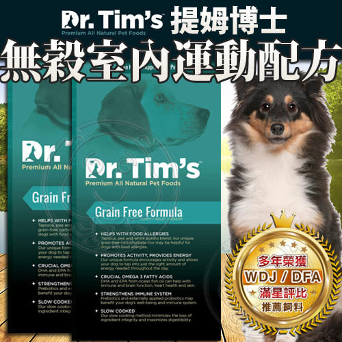 【zoo寵物商城】(送刮刮卡*1張)Dr.Tim''s提姆博士》無穀室內運動犬配方狗糧-5lb2.27kg