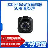 【免運+24期零利率】全新 DOD HP360W 行車記錄器 SONY 感光元件 停車監控功能