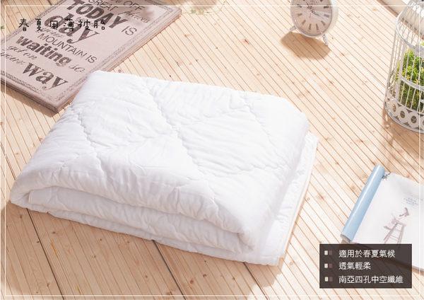 【OLIVIA】可水洗式薄被胎/標準雙人6X7尺/現品/夏天搭配薄被套專用/貼身舒適/台灣製