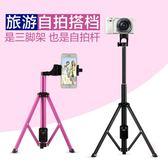 自拍桿三腳架自拍直播支架便攜微單相機三角架通用一體式 QG7797『樂愛居家館』