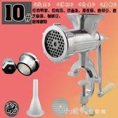 10號家用大型手動鋁合金絞肉機手搖攪碎肉機碎菜器灌香腸機灌腸機 【快速出貨】