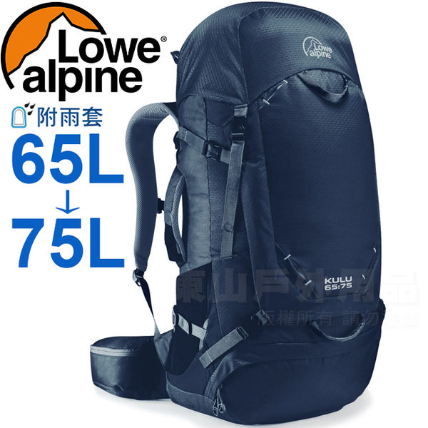 Lowe Alpine FBP90-AZ蔚藍 Kulu 65:75L登山重裝背包 AirMesh透氣健行背包/縱走/自助旅行背包客
