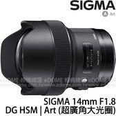 SIGMA 14mm F1.8 DG HSM ART 超廣角大光圈鏡頭 (24期0利率 免運 恆伸公司貨三年保固) 適合拍攝銀河及極光
