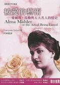 (二手書)被愛的藝術:愛爾瑪.馬勒與五大名人的情史