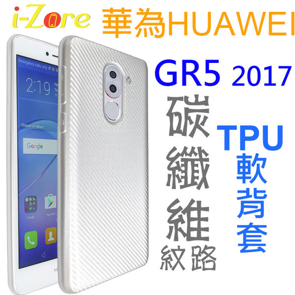 【i-Zore】HUAWEI 華為 GR5 2017 BLL-L22 5.5吋 防撞耐摔 碳纖維紋路軟背套/保護套/TPU軟套-ZY