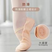 舞蹈鞋 貓爪軟鞋 瑜珈肚皮舞體操鞋帆布芭蕾兩底鞋