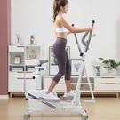 踏步機/跑步機 橢圓機家用健身房器材靜音跑步踏步機瘦腿美腿太空漫步機運動