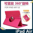 iPad Air 1/2 分離式360度...
