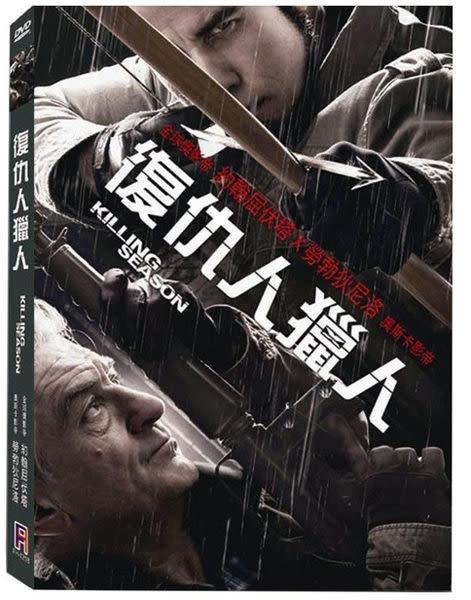 復仇人獵人 DVD (購潮8)