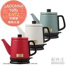 日本代購 LADONNA Toffy K-KT2 快煮壺 電熱水壺 自動斷電 防空燒 0.8L 紅 白 綠