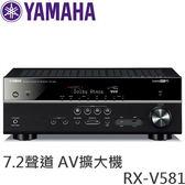 【超優展示機出清】YAMAHA RX-V581 環繞擴大機 7.2聲道 公司貨