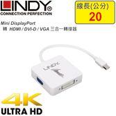 德國林帝LINDY 41035 Mini DisplayPort 1.2版 轉 HDMI/DVI-D/VGA 三合一轉接器