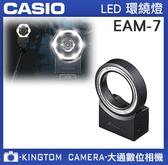 CASIO FR100 專用配件 現貨立即出貨 EAM-7 LED環燈