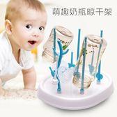 寶寶奶瓶晾干架 防塵瀝水奶瓶架 晾奶瓶干燥架涼干奶瓶收納支架