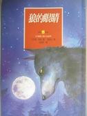 【書寶二手書T8/兒童文學_OMN】狼的眼睛_劉美欽, 丹尼爾.