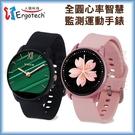 人因科技 ERGOLINK 全圓心率智慧監測運動手錶 智慧手錶 MWB236 現貨 宅家好物