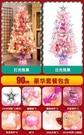 聖誕樹 圣誕樹家用擺件大小型仿真樹套餐ins迷你粉色圣誕節日裝飾品裝扮【快速出貨】