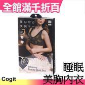 日本Cogit 日本cogit 夜間睡眠塑胸內衣 女人我最大推 黑色  美胸內衣 女人我最大介紹【小福部屋】
