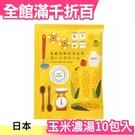 【10包入】日本 玉米濃湯 超濃郁 即時沖泡 沖泡 沖泡食品 宵夜 辦公室 團購 湯品【小福部屋】