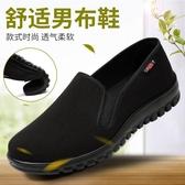 百慶隆老北京布鞋男黑色酒店工作鞋休閒爸爸鞋輕便透氣中老年單鞋雙12搶購