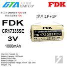 ✚久大電池❚ 日本 FDK 三洋 SANYO CR17335SE 3V 帶焊片2P 一次性鋰電 【PLC工控電池】FD9