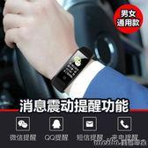 多功能智慧運動手環男女測壓睡眠藍牙計步情侶彩屏手環手錶qm 美芭