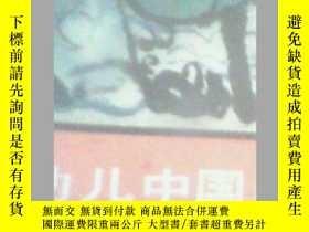 二手書博民逛書店罕見幼兒中國畫入門Y19658 謝春彥 謝奕青 編繪 上海書畫出