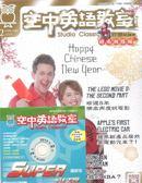空中英語教室雜誌+MP3 2月號/2019