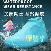 特製加厚款 精選4色矽膠鞋套 防水鞋套 雨鞋 雨靴 鞋套 防滑鞋套 戶外雨天防水鞋套