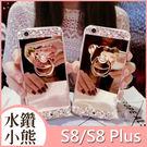 三星 S8 S8 Plus 水鑽 手機殼 鏡面小熊 軟殼 電鍍殼 保護軟殼 送卦繩