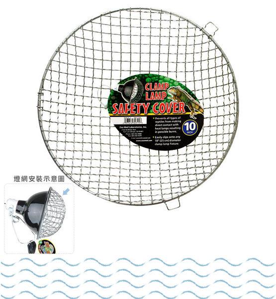 [ 河北水族 ] 美國 ZOO MED 【 燈泡防護罩 25cm 】 網罩 預防誤觸高溫