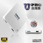 雙11延長優惠【U-PRO 安博盒子】5代 X900 原廠台灣版 多功能智慧電視盒 免費線上看 一年保固