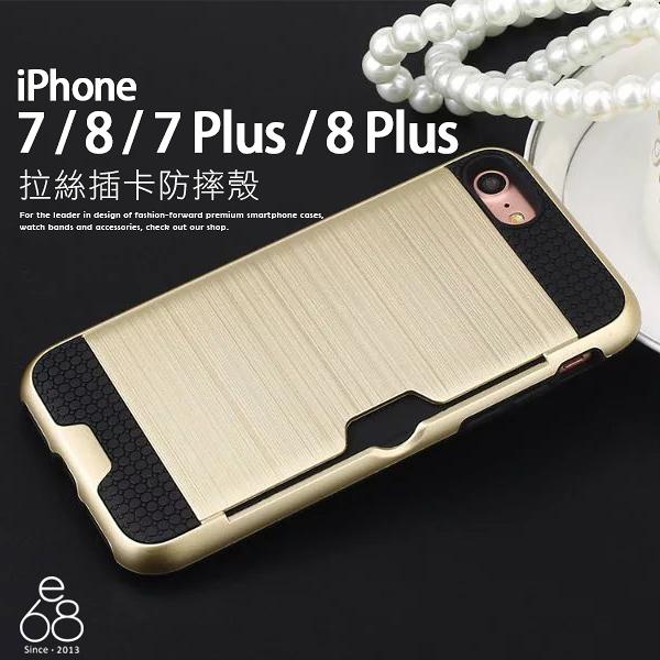 E68精品館 拉絲插卡 防摔 iPhone 7 / 8 / 7 Plus / 8Plus 手機殼 悠遊卡 收納 保護套 手機套 造型